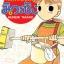 """มิวะซัง แม่บ้าน """"แจ๋ว"""" ขั้นเทพ เล่ม 2 thumbnail 1"""