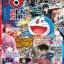 Zenshu Anime Magazine Vol.71 thumbnail 1