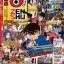 Zenshu Anime Magazine Vol.77 thumbnail 1