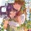 นางฟ้าตัวน้อยของคุณซายูริ เล่ม 3 thumbnail 1
