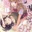 นางฟ้าตัวน้อยของคุณซายูริ เล่ม 1 thumbnail 1