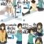 [SET] สาวพลิกฝัน ศึกวันฟ้าใส (4 เล่มจบ) thumbnail 2