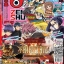 Zenshu Anime Magazine Vol.63 thumbnail 1