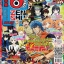 Zenshu Anime Magazine Vol.66 thumbnail 1