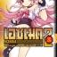 Acemaid เอซเมด เล่ม 2 thumbnail 1