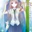 ยูกาโอะ แด่รักและความทรงจำของฮิคารุ เล่ม 2 thumbnail 1