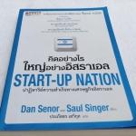 คิดอย่างไร ใหญ่อย่างอิสราเอล START-UP NATION Dan Senor และ Saul Singer เขียน ประภัสสร เสวิกุล แปล (พิมพ์ครั้งแรก) กรกฎาคม 2556