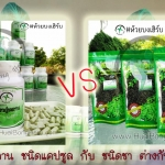เจียวกู่หลาน ชนิดแคปซูล กับ ชนิดชา แตกต่างกันอย่างไร