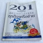201 กลยุทธ์สู่ความสำเร็จพิชิตธุรกิจเครือข่าย โดย Richard Tan K.C. See
