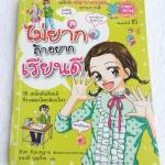 ไม่ยากถ้าอยากเรียนดี Kim Kyung-a เขียนและภาพประกอบ ธนวดี บุญล้วน แปล