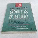 101วิธี สู่ความเป็นยอดผู้จัดการขายปลีก Graham Little เขียน จำลอง อนันตอัมพร เรียบเรียง