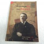 ห้องสมุดลับของฮิตเลอร์ Timothy W.Ryback เขียน โรจนา นาเจริญ แปล (พิมพ์ครั้งแรก) มีนาคม 2553
