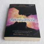 ปริศนาข้ามจักรวาล Beth Revis เขียน ปฎิพล แปล (พิมพ์ครั้งแรก ) มกราคม 2558