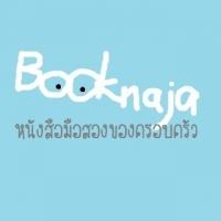 ร้านbooknaja หนังสือมือสอง หนังสือเก่า หนังสือมือสองสภาพดี