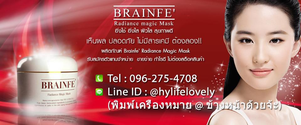 brainfe mask