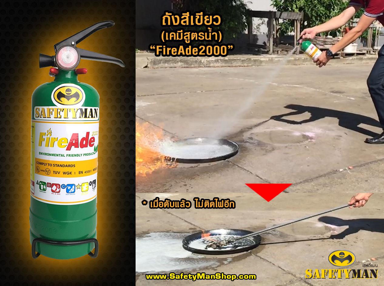 ทดสอบ ถังดับเพลิง FIREADE2000