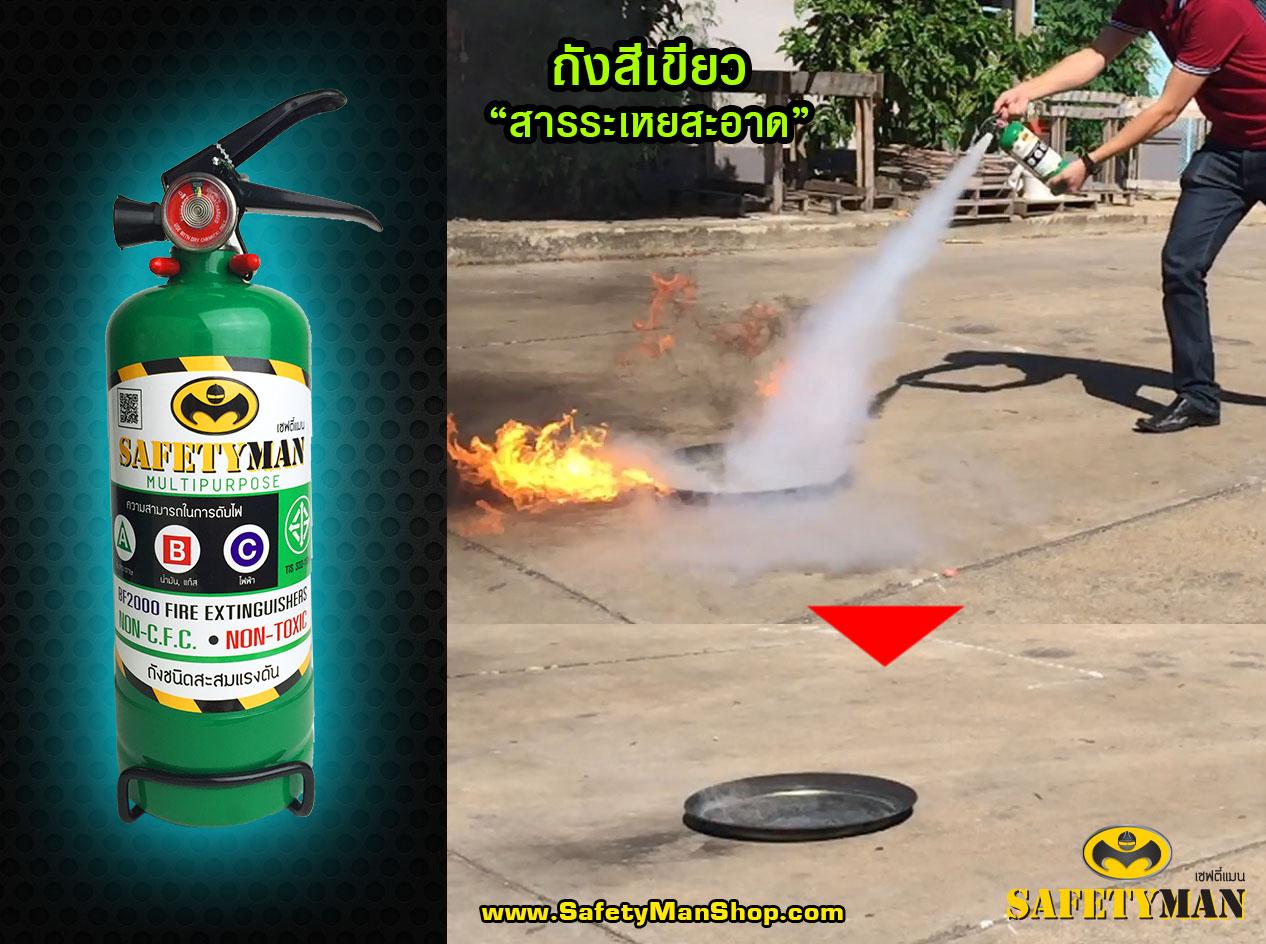 ทดสอบ ถังดับเพลิง BF2000 NON-CFC
