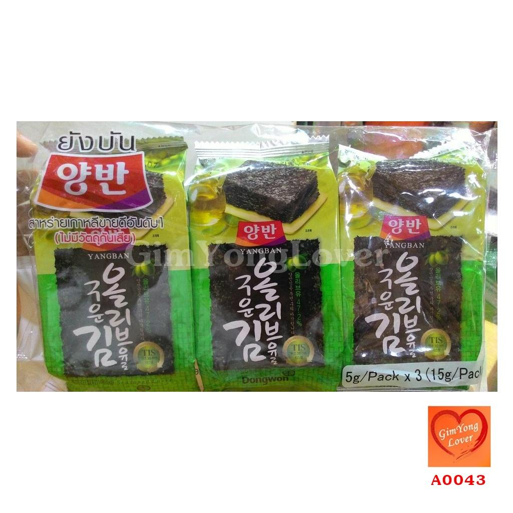 ยังบัน สาหร่ายทะเลปรุงรส ด้วยน้ำมันมะกอก (YANBAN Seasoned Laver with Olive Oil)