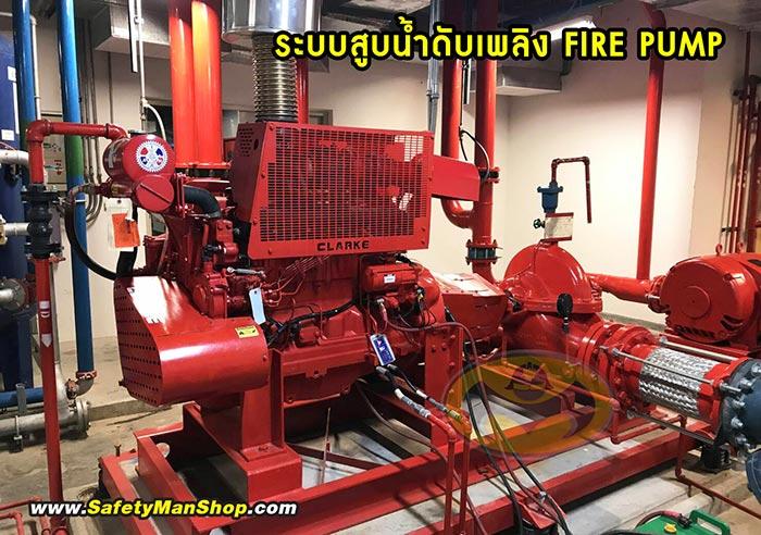 ติดตั้ง ระบบไฟร์ปั้ม ระบบสูบน้ำ Firepump FireAlarm ระบบเซฟตี้ ในโรงงาน ออฟฟิต