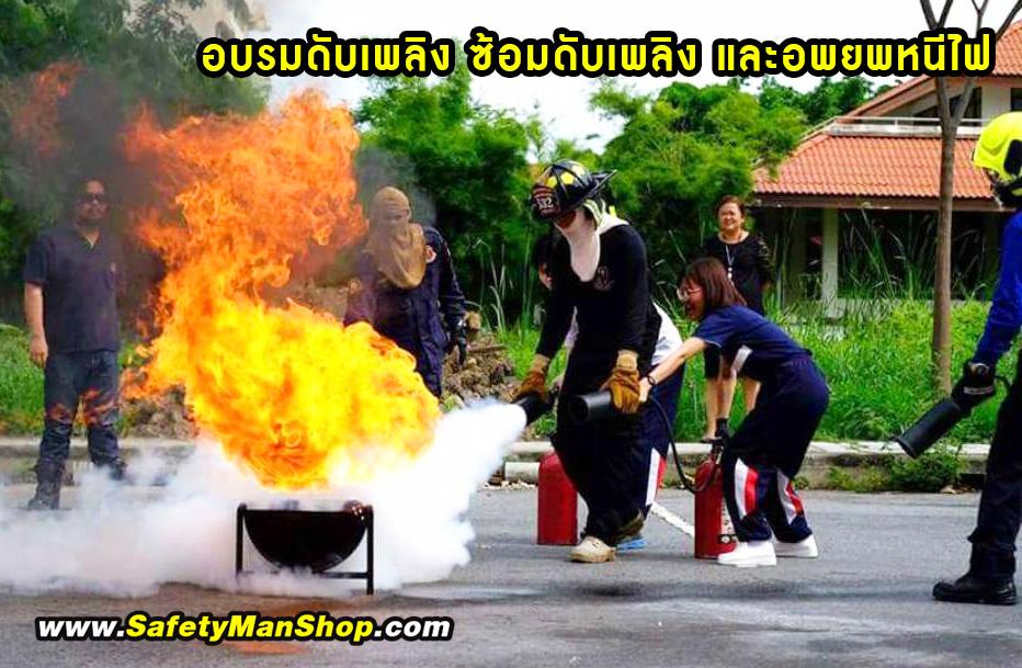 อบรมดับเพลิง ซ้อมดับเพลิง อพยพหนีไฟ อบรมดับเพลิง ราคาพิเศษ