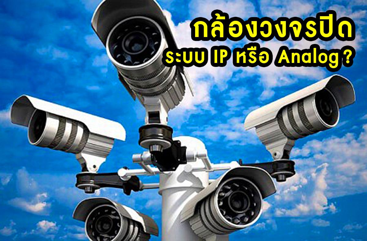 กล้องวงจรปิด CCTV ระบบไหนดี ถังดับเพลิง
