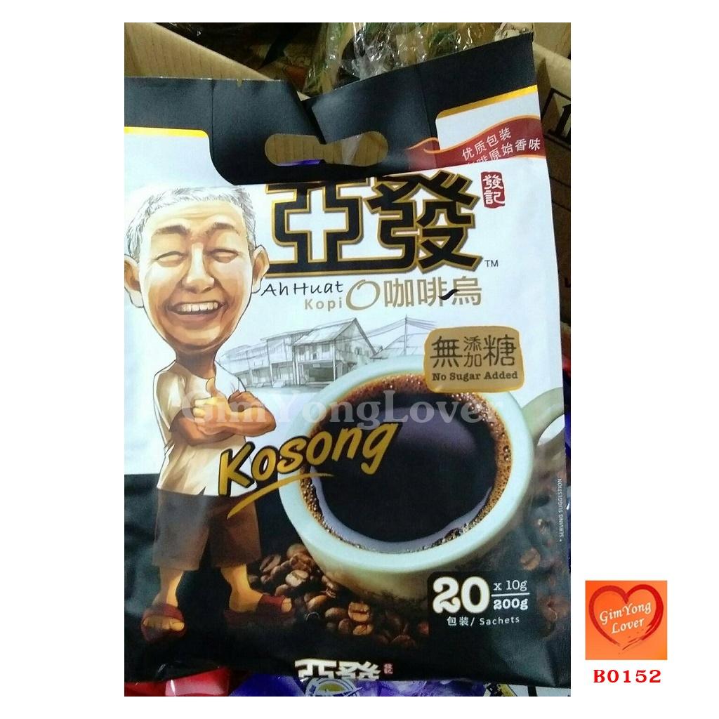 Ah Huat 2in1 อาแป๊ะกาแฟดำไม่ใส่น้ำตาล (Ah Huat 2in1 KopiO No Sugar Added)