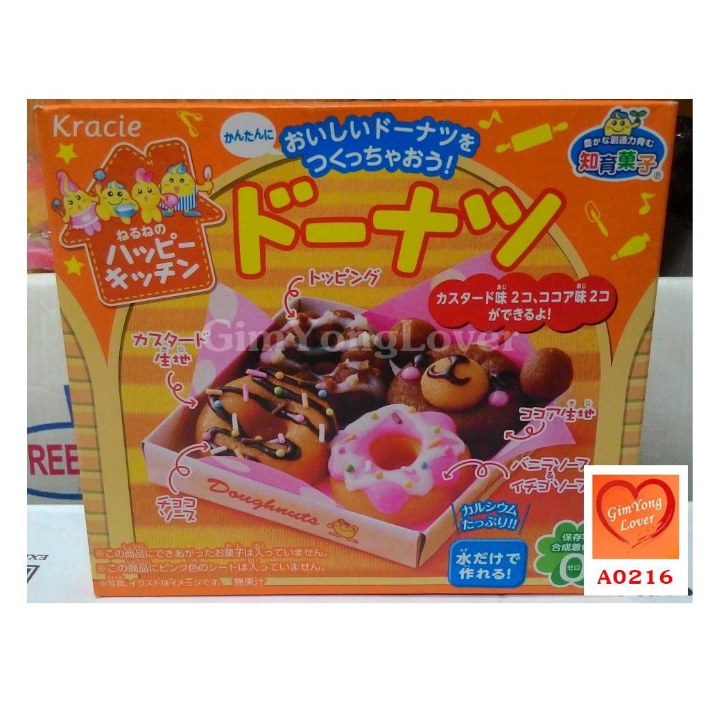 ขนมทำเองของญี่ปุ่น ชุดโดนัท (Kracie Popin Cookin Kit Soft Donuts DIY)