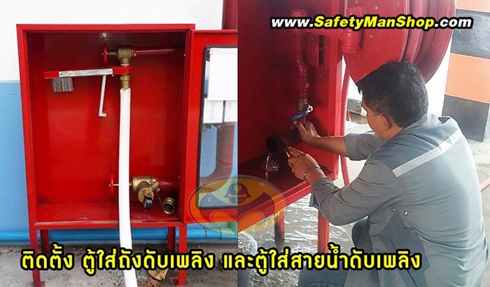 ติดตั้งถังดับเพลิงผงเคมีแห้ง ตู้ใส่ถังดับเพลิง ตู้ใส่สายดับเพลิง ตู้แดง