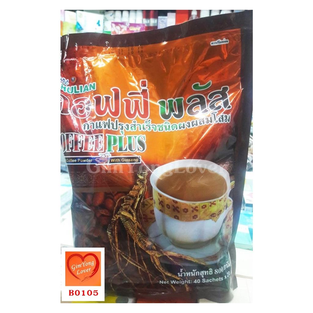 คอฟฟี่ พลัส กาแฟผสมโสมของ Zhulian (Coffee Plus With Ginseng) ขนาด 800 กรัม 20 ซอง