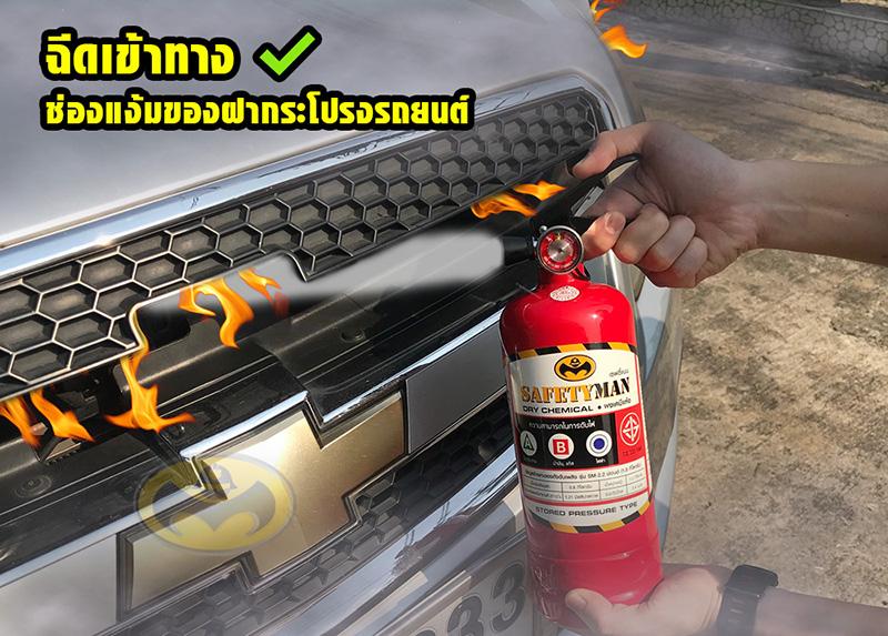 ถังดับเพลิง วิธีการใช้ถังดับเพลิง ผงเคมีแห้ง