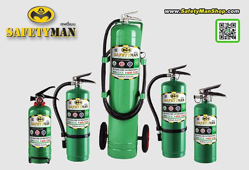 ถังดับเพลิงสารสะอาด สีเขียว ฮาโลตรอน BF2000