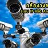 กล้องวงจรปิด CCTV เลือกระบบแบบไหนดี IP หรือ Analog ?
