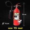 ถังดับเพลิง CO2 คาร์บอนไดอ๊อกไซต์ (15 ปอนด์) ดับไฟ A B C
