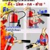 วิธีการใช้งานถังดับเพลิง
