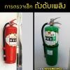 6 วิธี ตรวจเช็คถังดับเพลิงทำได้ง่ายๆ ด้วยตัวเอง