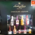 ช็อคโกแลตเหล้า Anthon Berg Chocolate Liqueurs 15 ขวด