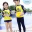 ชุดว่ายน้ำเด็กผู้ชาย เสื้อแขนยาว กางเกงขายาว The Little Prince สีเหลือง-น้ำเงินเข้ม เอวผูกเชือก ปรับขนาดได้ thumbnail 2