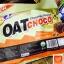 OAT CHOCCO ข้าวโอ๊ตอัดแท่ง รสช็อคโกแลต (OAT CHOCO Chocolate Flavour) thumbnail 1