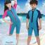 ชุดว่ายน้ำเด็กควบคุมอุณหภูมิ เป็นชุด wetsuit เหมาะกับการใส่ว่ายน้ำหรือดำน้ำ ผลิตจากผ้า Neoprene หนา 2 mm. ป้องกันความหนาว / ป้องกันรังสี UV Ultraviolet Protection UV 100% thumbnail 2