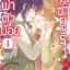 นางฟ้าตัวน้อยของคุณซายูริ เล่ม 4 (จบ)