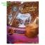 โอลด์ทาวน์ กาแฟสำเร็จรูป รสม็อคค่า 3in1 (OLDTOWN Mocha White Coffee) thumbnail 1