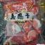 บ๊วยห่อกระดาษแดง (Jia Ying Zi Plums) thumbnail 1