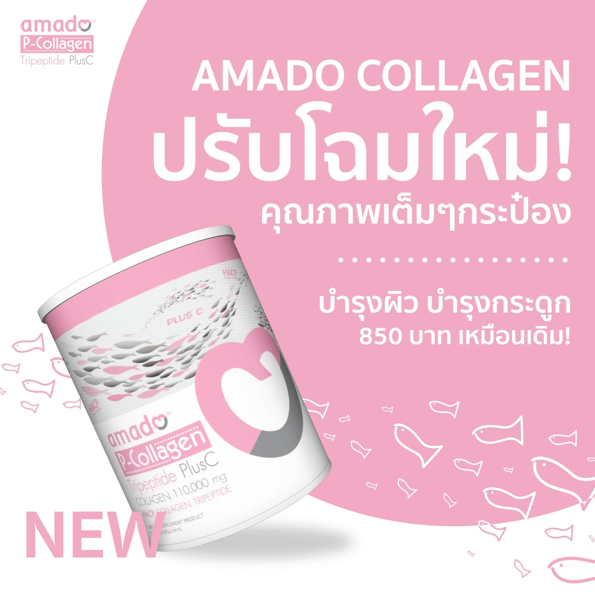amado collagen